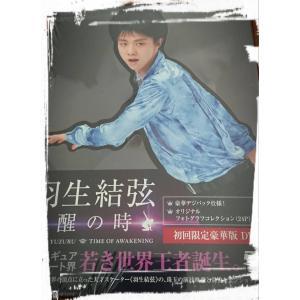 (USED品/中古品) 羽生結弦「覚醒の時」 初回限定豪華版 DVD フィギュア スケート PR