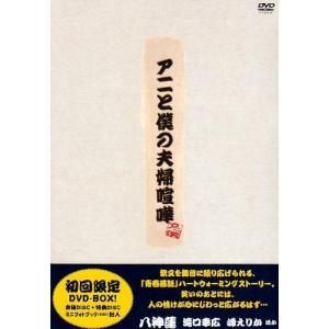 新品 アニと僕の夫婦喧嘩 初回限定DVD-BOX 八神蓮 滝口幸広 諸江亮 PR