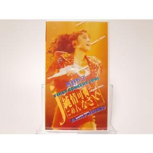 新品 西野妙子 VHS First concert 1991 純情可憐でごめんなさい ビデオ PR red-monkey