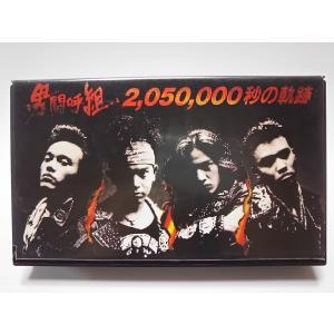 (USED品/中古品)  VHS 男闘呼組 2,050,000秒の軌跡 ジャニーズ ビデオ PR|red-monkey