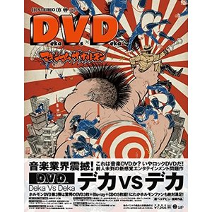 新品 送料無料 マキシマム ザ ホルモン 3DVD+BD+CD Deka Vs Dekaデカ対デカ ...