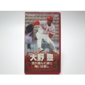 新品 VHS 大野豊 我が選んだ道に悔いは無し ビデオ 広島東洋カープ CARP PR red-monkey