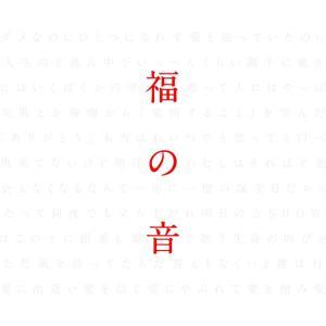メーカー ユニバーサル アーティスト・主演 福山雅治 発売日 15/12/23 フォーマット CDソ...