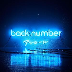 ネコポス発送 在庫あり back number 2CD アンコール  ベストアルバム 通常盤 バックナンバー バクナン 価格3 2101|red-monkey