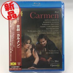 ビゼー:歌劇 カルメン Blu-ray エリーナ・ガランチャ アラーニャ PR|red-monkey