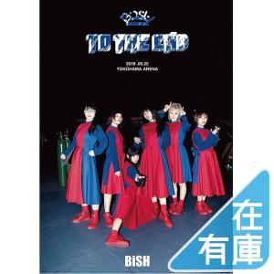 ネコポス発送 新品 送料無料 BiSH DVD TO THE END 価格1 2101|red-monkey