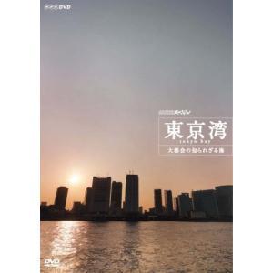 新品 送料無料 NHKスペシャル 東京湾 知られざる大都会の海  DVD|red-monkey