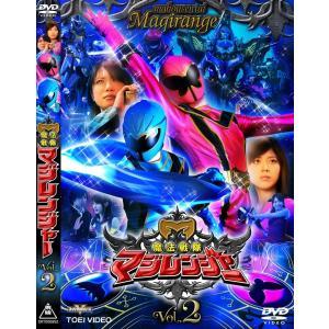 新品 送料無料 魔法戦隊マジレンジャー VOL.2  DVD  橋本淳|red-monkey