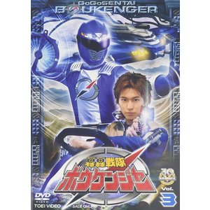 新品 送料無料 轟轟戦隊ボウケンジャー VOL.3  DVD|red-monkey