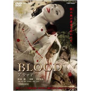 Blood ブラッド DVD 杉本彩 要潤 下山天 PR