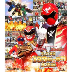 ゴーカイジャー ゴセイジャー スーパー戦隊199ヒーロー大決戦 Blu-ray ブルーレイ PR|red-monkey
