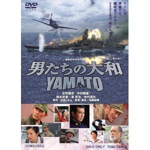 送料無料 男たちの大和 YAMATO 東映 期間限定 DVD 反町隆史 中村獅童 佐藤純彌 PR|red-monkey
