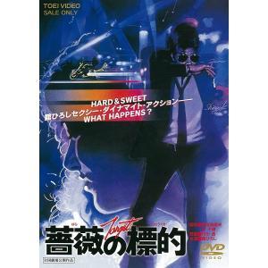 1805 新品送料無料 薔薇の標的 東映(期間限定)DVD ...