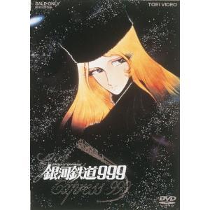 送料無料 銀河鉄道999 東映 期間限定 DVD 野沢雅子 池田昌子 りん・たろう PR|red-monkey