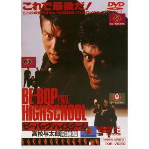 送料無料 ビー・バップ・ハイスクール 高校与太郎完結篇 DVD ビーバップハイスクール PR|red-monkey