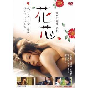 送料無料 花芯 村川絵梨 林遣都 安藤尋(東映ビデオ)DVD PR|red-monkey