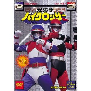 新品 送料無料 兄弟拳バイクロッサー VOL.1 金子哲 土屋歩(東映ビデオ)DVD PR