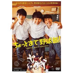 送料無料 ちょっとまて野球部  須賀健太 小関裕太 宝来忠昭 東映ビデオ DVD PR