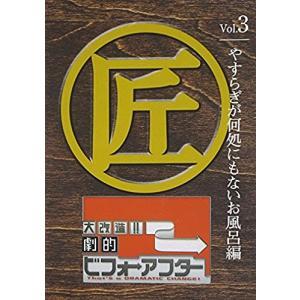 新品 送料無料 大改造  劇的ビフォーアフターVol.3 やすらぎが何処にもないお風呂編 DVD PR|red-monkey