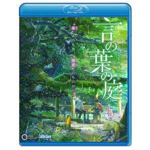 送料無料 『言の葉の庭』 Blu-ray+サウンドトラックCD付 入野自由 花澤香菜 新海誠 ex.君の名は PR|red-monkey