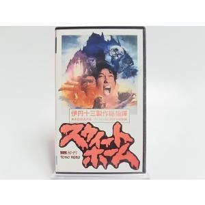 (USED品/中古品) スウィートホーム VHS 伊丹十三 宮本信子 山城新伍 NOKKO レベッカ...
