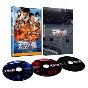 新品 送料無料 天空の蜂 豪華版(3枚組)  Blu-ray ブルーレイ  江口洋介