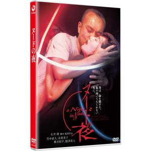 新品 ヌードの夜 DVD 竹中直人 余貴美子 石井隆 PR|red-monkey