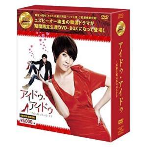 新品 送料無料 アイドゥ・アイドゥ 素敵な靴は恋のはじまり DVD-BOX 韓流10周年特別企画 シンプルBOXシリーズ 韓国ドラマ PR|red-monkey