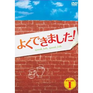 1801 新品送料無料 よくできました! DVD-BOX1 ...