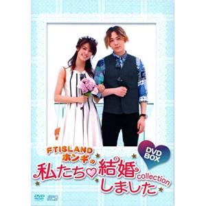 新品 FTISLANDホンギの私たち結婚しました コレクションBOX DVD PR|red-monkey