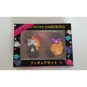 yoshikitty コップのフチ子公認 フィギュアセット YOSHIKI ハローキティ コラボ X...