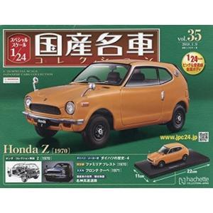 スペシャルスケール1/24国産名車コレクション(35) 2018年 1/9 号 雑誌 Honda Z ホンダ red-monkey