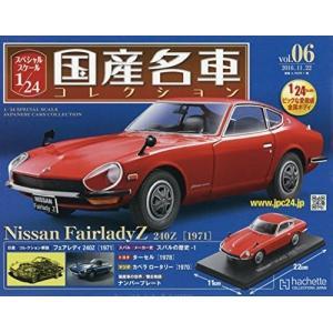 スペシャルスケール 1/24 国産名車コレクション(6)日産  フェアレディZ240Z(1971)雑誌 2016/11/8 red-monkey