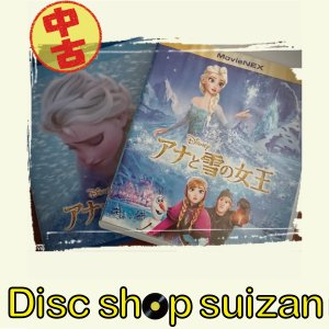 (USED品/中古品) アナと雪の女王MovieNEXプラス3D オンライン予約限定商品 Blu-r...