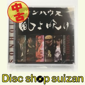(USED品/中古品) サンハウス 風よ吹け CD Live at CROSSING HALL FUKUOKA 1998 PR|red-monkey