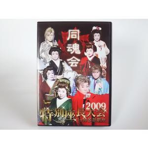 (USED品/中古品) 同魂会 特別座長大会 2009in博多新劇座 2DVD 大衆演劇 PR
