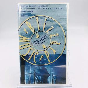 新品 演劇集団キャラメルボックス VHS ブリザード・ミュージック THEATER COMPANY CARAMELBOX 1994 CHRISTMAS TOUR+1995 NEW YEAR TOUR ビデオ PR red-monkey