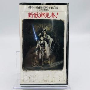 新品 VHS 劇団☆新感線 1996年春公演 いのうえ歌舞伎 野獣郎見参! Beast Is Red ビデオ PR red-monkey