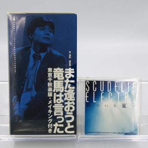 (USED品/中古品) 演劇集団キャラメルボックス また逢おうと竜馬は言った 東京千秋楽版・メイキング付き VHS+12cmCD 君のいた夏へ 付き ビデオ PR|red-monkey