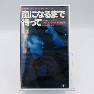 新品 演劇集団キャラメルボックス VHS 嵐になるまで待って 1997サマーツアー ビデオ PR red-monkey
