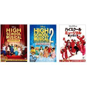 在庫あり 新品 送料無料 ハイスクール・ミュージカル DVD 3点セット ハイスクールミュージカル DISNEY ディズニー PR|red-monkey