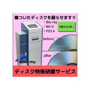 ディスク 特殊 研磨 サービス Blu-ray / CD / DVD / ゲームソフト(PS3, P...