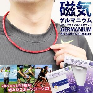 磁気ネックレス メンズ おしゃれ ゲルマニウム ネックレス ブレスレット スポーツネックレス アクセサリー 磁気 スポーツ ゴルフ メール便 red-one