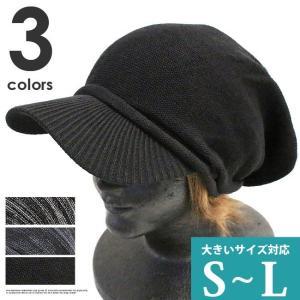 大きいサイズ つば付きニットキャップ メンズ レディース サマーニット帽 帽子 春夏 秋冬 おしゃれ おおきい|red-one