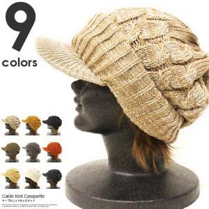 ニット帽 大きいサイズ メンズ ニットキャスケット キャップ ケーブル編み 厚手 メール便