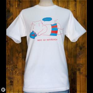 Tシャツ/メンズ/レディース/6.2oz半袖Tシャツ : ねころぶネコ : ホワイト|redbros