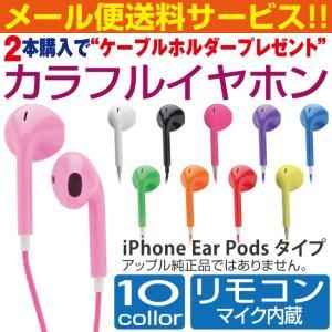 iPhone イヤホン アップルEar Pods風カラフルイ...