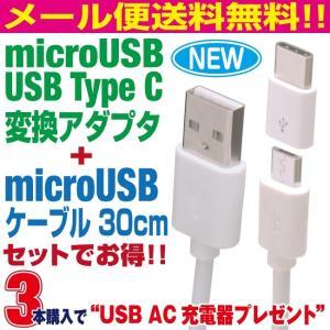 micro USBケーブル 30cmとUSB Type Cコネクタ変換アダプタセット スマホ 充電ケ...