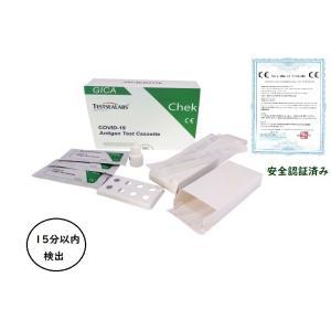 RH-202 PCR検査キット1人分 鼻式 PCR検査 抗原検査 家庭用 新型コロナウイルス  自宅で検査 新型コロナ 送料無料