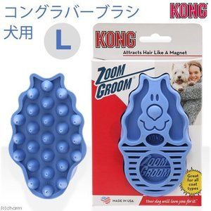 Kong(コング) ラバーブラシ 犬用 L ブルー|redheart